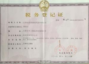 尚善德税务登记证