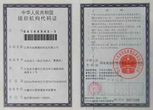 尚善德组织机构代码证