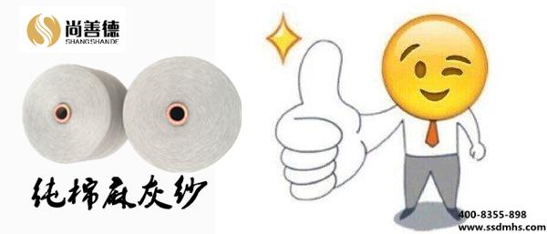【客户】采购纯棉纱还得找尚善德,赞!!!
